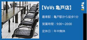 VoVs(ボブス)亀戸店