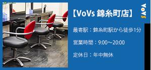 VoVs(ボブス)錦糸町店