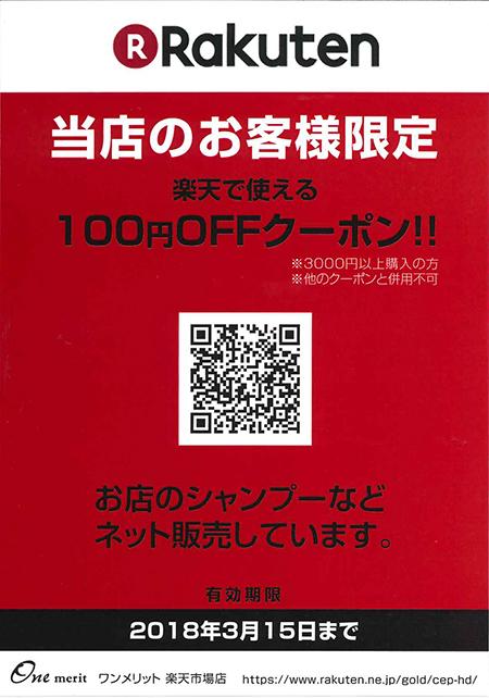 楽天100円クーポン